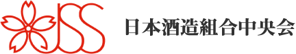 日本酒造組合中央会