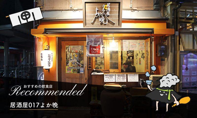 居酒屋017よか晩  (鹿児島市)