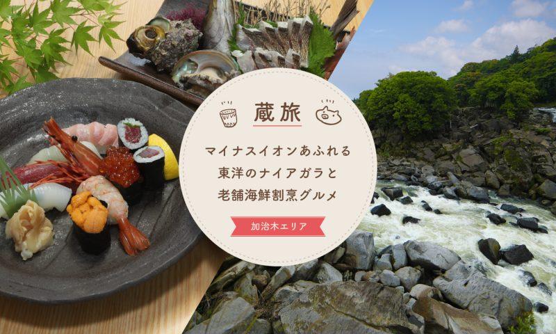 マイナスイオンあふれる東洋のナイアガラと老舗海鮮割烹グルメ