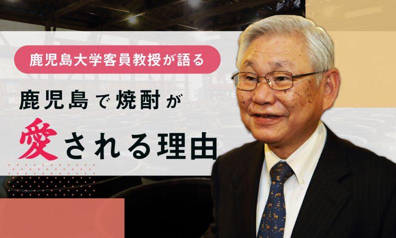 鮫島吉廣氏に聞く「鹿児島で焼酎が愛される理由」